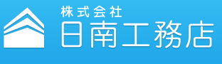 株式会社日南工務店