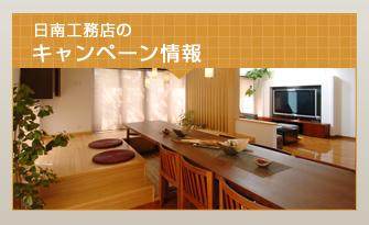 日南工務店のキャンペーン情報